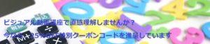 UDEMYビジュアル簿記2級へ
